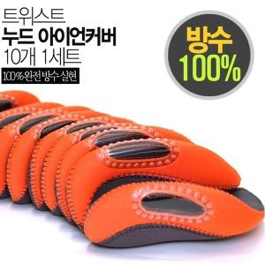 트위스트누드아이언커버/완벽한방수/10개세트