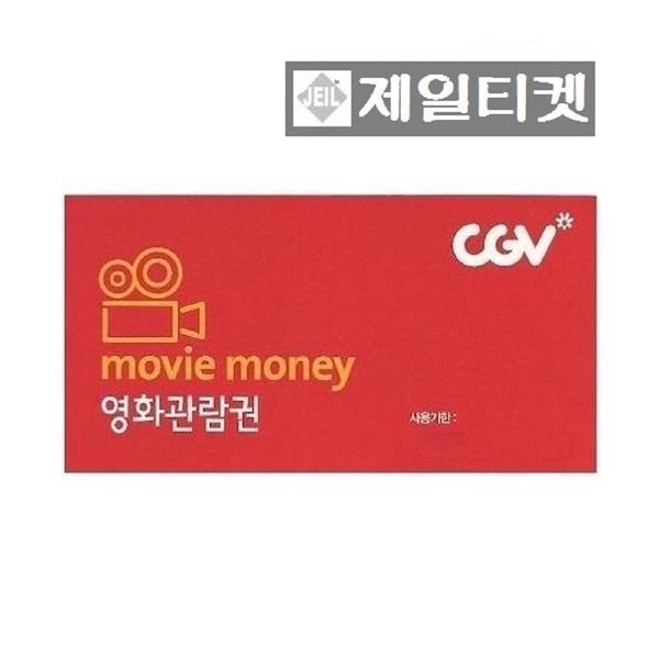 영화관람권/CGV/상품권/실물발송