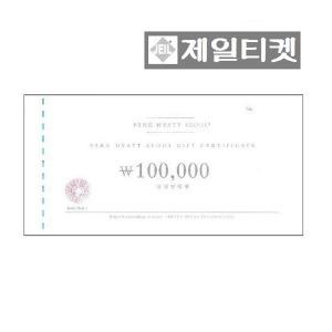 파크하얏트호텔 서울 부산/상품권/10만원권