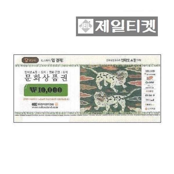1만원권/문화상품권/봉투최대10장만동봉/인터넷/도서