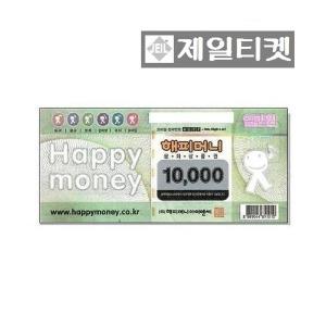 1만원권/해피머니문화상품권/봉투없음