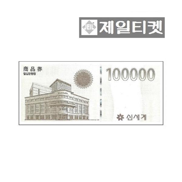 10만원권/신세계상품권/이마트/봉투유료