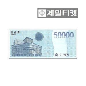 5만원권/신세계상품권/이마트/봉투유료