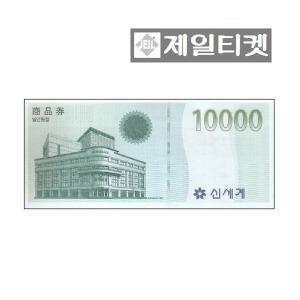 1만원권/신세계상품권/이마트 등/봉투유료