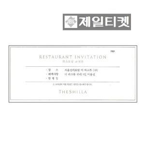 신라호텔파크뷰 /신라 더파크뷰식사권/뷔페상품권