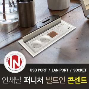 인채널 가구매입 스마트 퍼니처 빌트인콘센트/USB/LAN
