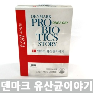 덴마크유산균이야기 60캡슐/2개월분/프로바이오틱스