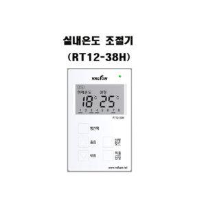 도깨비- 밸콘 실내온도조절기(메인) RT12-38H