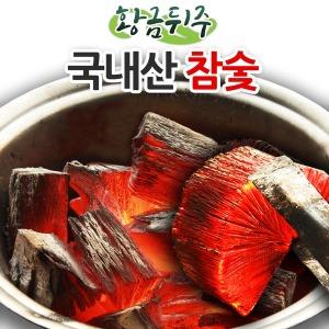 국내산 구이용참숯/바베큐숯/캠핑/참나무장작/훈연칩