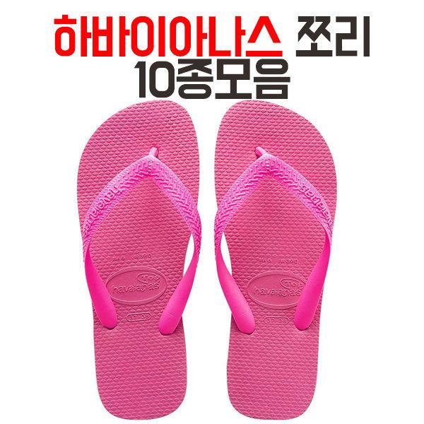 하바이아나스 하바이아나스 TOP 쪼리 10종모음
