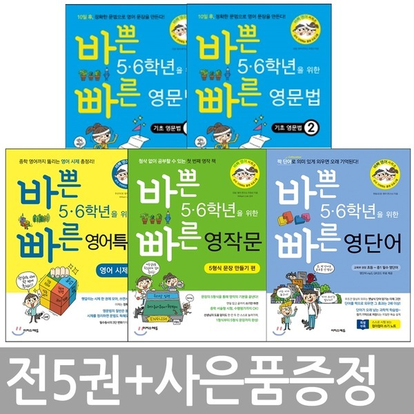 바쁜 5 6학년을 위한 빠른 영어 시리즈 영문법 문장 전5권 + 붙이는메모지 증정