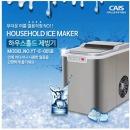 가정용 제빙기 스텐레스 CA-E-005B
