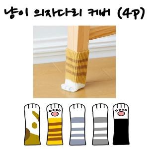 층간소음방지 고양이발 의자다리 의자발 커버  1세트