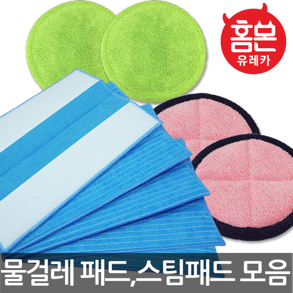 홈몬 물걸레 패드/스팀패드/원형/밀대 청소기 걸레