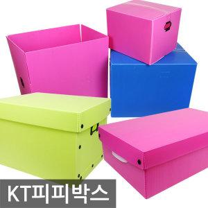 kt 플라스틱 pp 피피박스/이사 수납 택배 리빙 박스