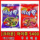 무료배송5400마이쮸(1박스_10봉)딸복/포사/카라멜