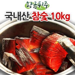 국내산진천참숯 10kg/구이용숯/훈연바베큐/캠핑/장작