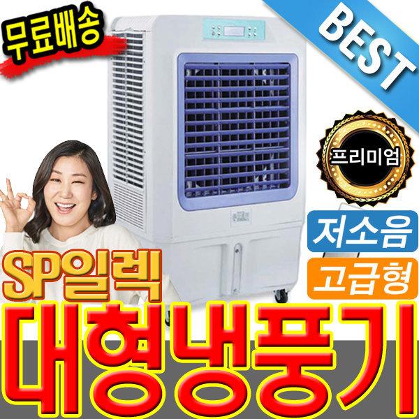 SP 대형 공업용 냉풍기 냉풍팬 설풍기 공업용 산업용