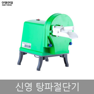 신영 탕파절단기 SY-1608 설렁탕 탕파
