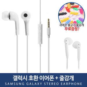 삼성 갤럭시 호환용 이어폰/노트2.3.4/S5.S6.S6엣지