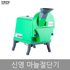 신영 마늘절단기 SY-1610 마늘 자르는 기계
