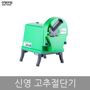 신영 고추절단기 SY-1700 어슷썰기 고추 자르는 기계