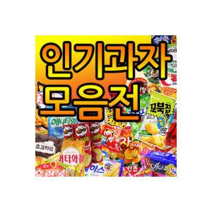 과자/간식/몽쉘/파이/초콜릿/롤리팝/꼬북칩/껌/젤리