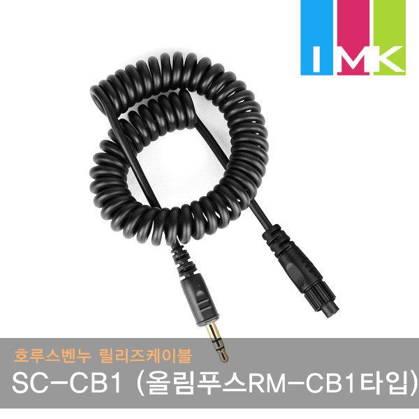 호루스벤누 릴리즈 케이블 SC-CB1 (올림푸스 RM-CB1