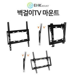 엔키마운트 42~70인치 ENK-T44/T46/TV거치대/브라켓