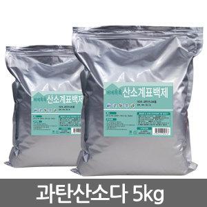 과탄산소다 산소계 표백제 과탄산 나트륨 5KG 25KG