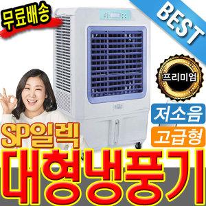 SP280 이동식 대형 냉풍기 에어컨효과 수냉식 산업용
