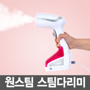 원스팀 핸디형 스팀다리미 ISD-101 살균퀵스팀 다리미