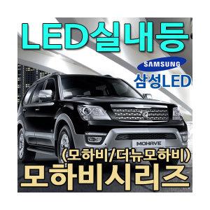 모하비LED실내등/LED실내등/차량용품/후진등/안개등