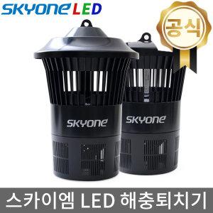 스카이원 SKY-M LED 모기 나방 벌레 해충퇴치기