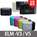 ELM 휴대용 전동연필깎이 / V3 / V5 / 자동연필깎기