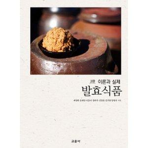 발효식품 : 이론과 실제 (2판)