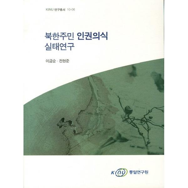 통일연구원 북한주민 인권의식 실태연구