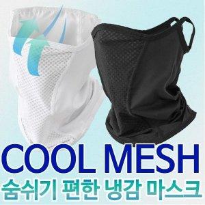 MCN 매쉬마스크 여름용 MASK-SR1 자전거 냉감마스크