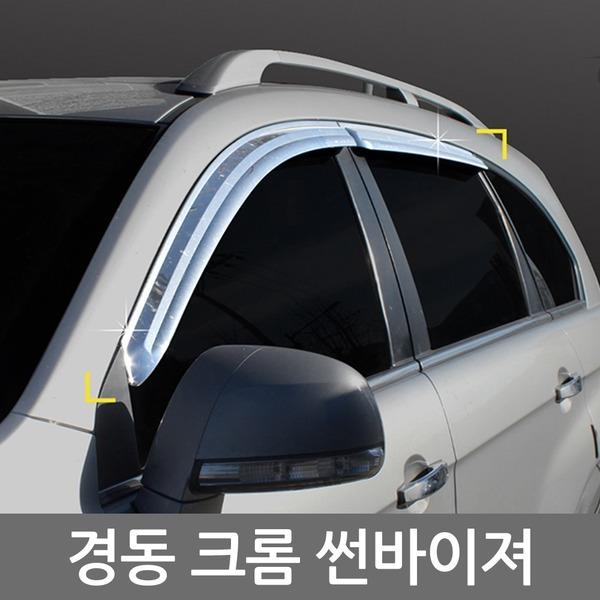 국산/경동 크롬 썬바이져 전차종/자동차선바이저
