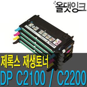 제록스 토너 DP C2100 C2100N C3210 C2200 C3300DX