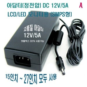 LCD모니터어댑터 DC12V 5A 아답터 아답타직류전원장치