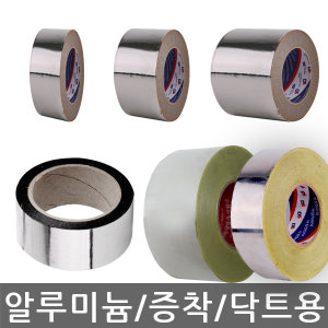 알루미늄 테이프/은박증착 테이프/열반사/닥트용/덕트