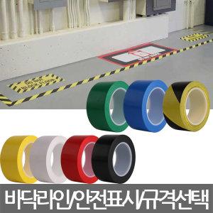 바닥라인 테이프/안전표시/바닥표시/라인/사선/녹백적