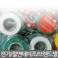 3M/태영/전기 절연 테이프/브랜드 별/용도별/색상선택