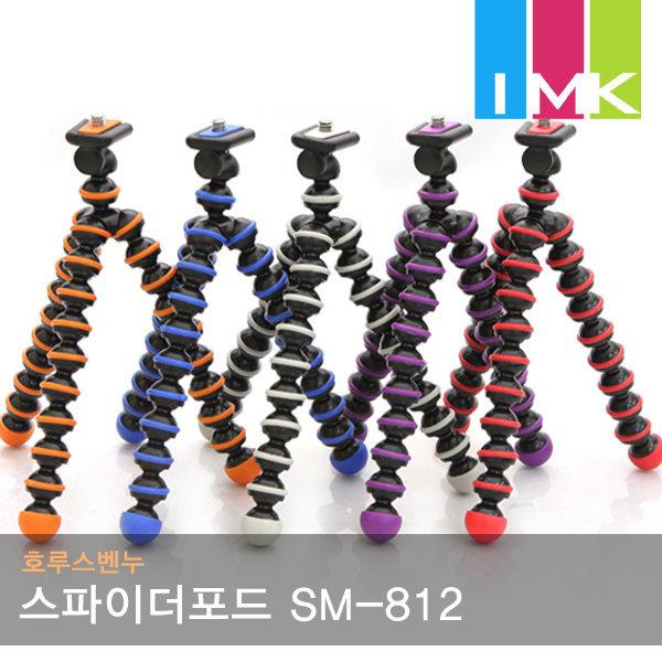 호루스벤누 스파이더포드 SM-812 (6색상/미니삼각대)