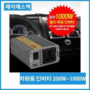 아답터/인버터/차량용12v/인버터/200w~1000w/해외직구