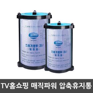 매직파워 종량제봉투쓰레기통 압축쓰레기통 20L