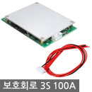리튬이온 폴리머 보호회로 3S 100A 피크 150A PCM BMS