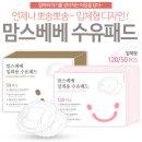 맘스베베 모유 수유패드 120매 1일 2p 권장 60일분