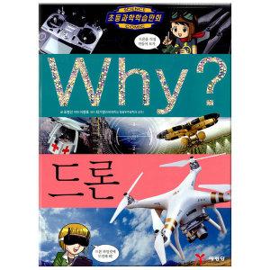 Why 드론(why 초등과학학습만화70)
